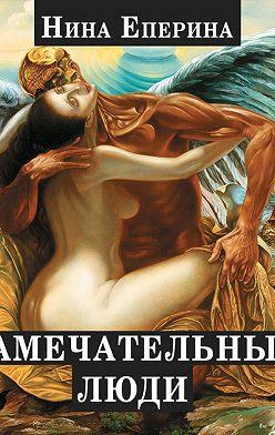Нина Еперина - Замечательные люди (сборник)