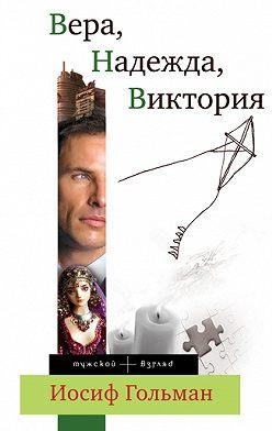Иосиф Гольман - Вера, Надежда, Виктория