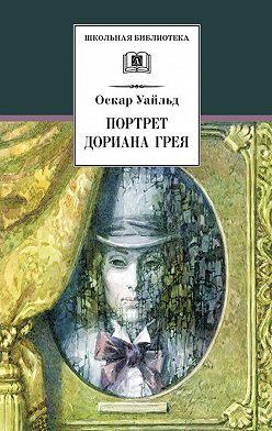 Оскар Уайльд - Портрет Дориана Грея