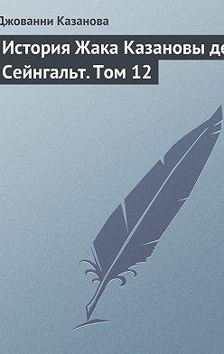 Джованни Казанова - История Жака Казановы де Сейнгальт. Том 12