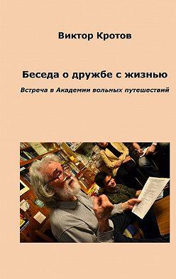 Виктор Кротов - Беседа о дружбе с жизнью. Встреча в Академии вольных путешествий