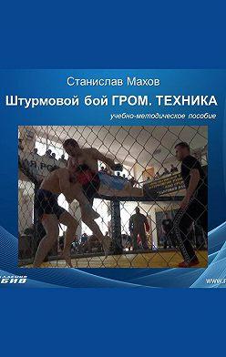 Станислав Махов - Штурмовой бой ГРОМ. Техника