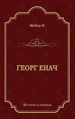 Конрад Мейер - Георг Енач