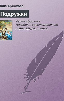 Нина Артюхова - Подружки