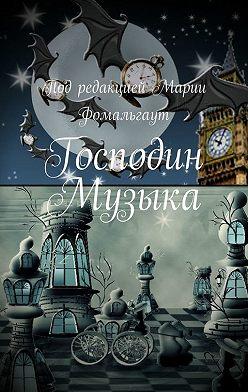Ирина Станковская - Господин Музыка