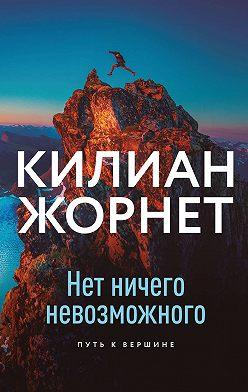 Kilian Jornet - Нет ничего невозможного