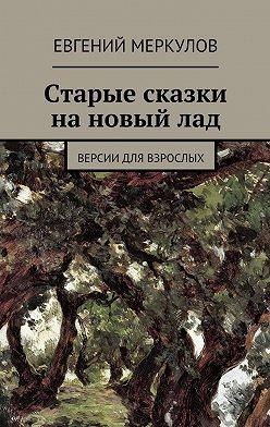 Евгений Меркулов - Старые сказки нановыйлад