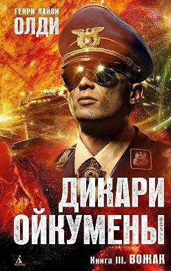 Генри Олди - Вожак