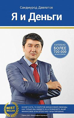 Саидмурод Давлатов - Я и деньги. Психология богатства