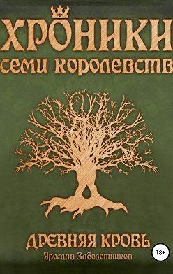 Ярослав Заболотников - Хроники семи королевств: Древняя кровь