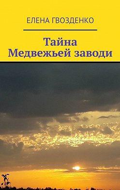 Елена Гвозденко - Тайна Медвежьейзаводи