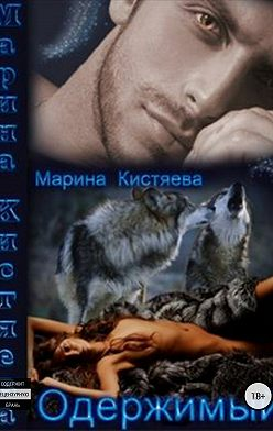 Марина Кистяева - Одержимый