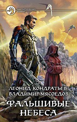 Владимир Мясоедов - Фальшивые небеса