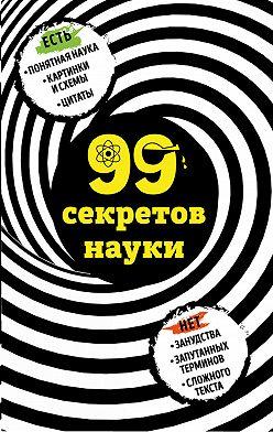 Наталья Сердцева - 99 секретов науки