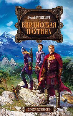 Сергей Раткевич - Вирдисская паутина