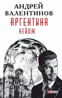 Андрей Валентинов - Аргентина. Кейдж