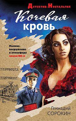 Геннадий Сорокин - Кочевая кровь