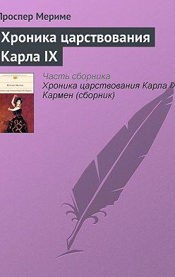 Проспер Мериме - Хроника царствования Карла IX