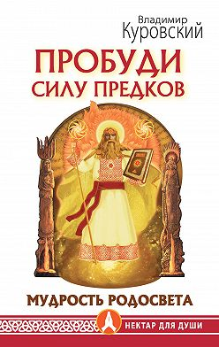 Владимир Куровский - Пробуди Силу предков. Мудрость Родосвета