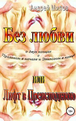 Андрей Милов - Без любви, или Лифт в Преисподнюю
