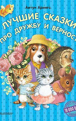 Антун Крингс - Лучшие сказки про дружбу и верность