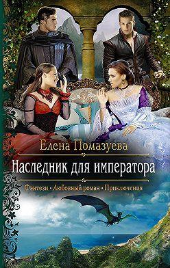 Елена Помазуева - Наследник для императора