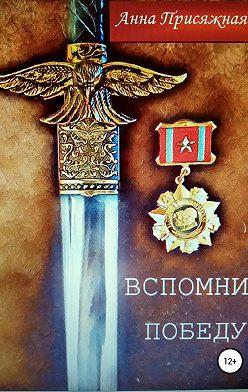 Анна Присяжная - Вспомним Победу