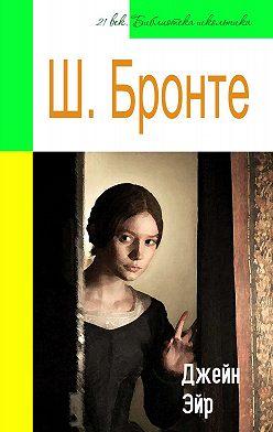 Шарлотта Бронте - Джейн Эйр (адаптированный пересказ)