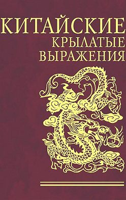 Сборник - Китайские крылатые выражения