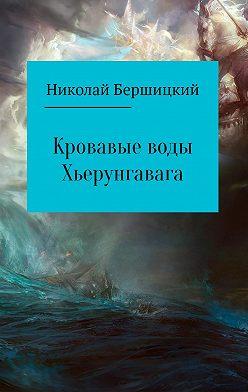Николай Бершицкий - Кровавые воды Хьерунгавага
