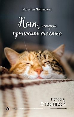 Наталия Полянская - Кот, который приносит счастье