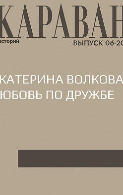 Мария Черницына - Екатерина Волкова. Любовь по дружбе
