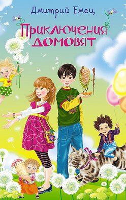 Дмитрий Емец - Приключения домовят