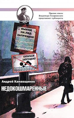 Андрей Канавщиков - Недокошмаренные