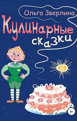 Ольга Зверлина - Кулинарные сказки