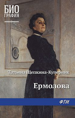 Татьяна Щепкина-Куперник - Ермолова
