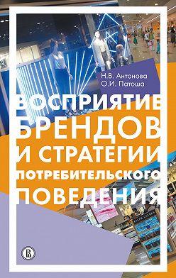 Наталья Антонова - Восприятие брендов и анализ потребительского поведения