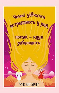 Уте Эрхардт - Чемні дівчатка потрапляють у Рай, погані – куди забажають