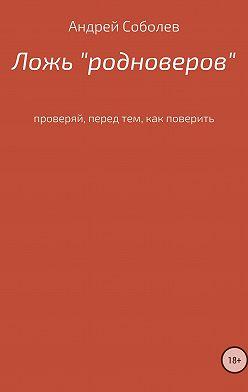 Андрей Соболев - Ложь «Родноверов»