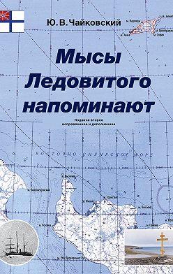 Юрий Чайковский - Мысы Ледовитого напоминают