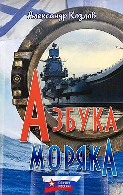 Александр Козлов - Азбука моряка