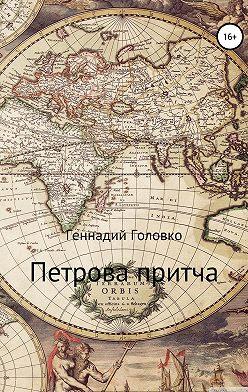 Геннадий Головко - Петрова притча