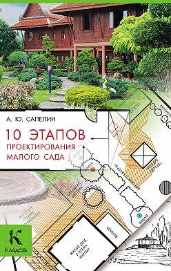 Александр Сапелин - 10 этапов проектирования малого сада