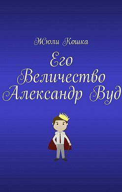Жюли Кошка - Его Величество АлександрВуд