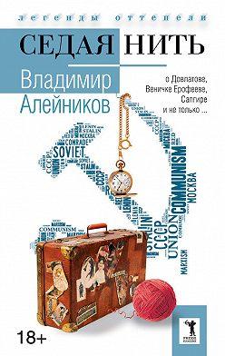 Владимир Алейников - Седая нить