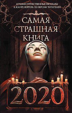 Дмитрий Лазарев - Самая страшная книга 2020