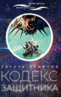 Эдуард Семенов - Кодекс Защитника