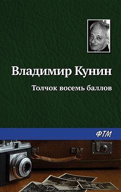 Владимир Кунин - Толчок восемь баллов