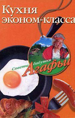 Агафья Звонарева - Кухня эконом-класса