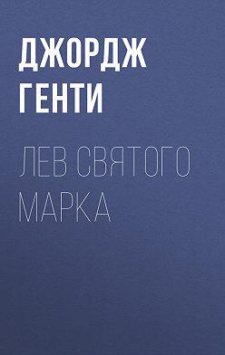 Джордж Генти - Лев Святого Марка